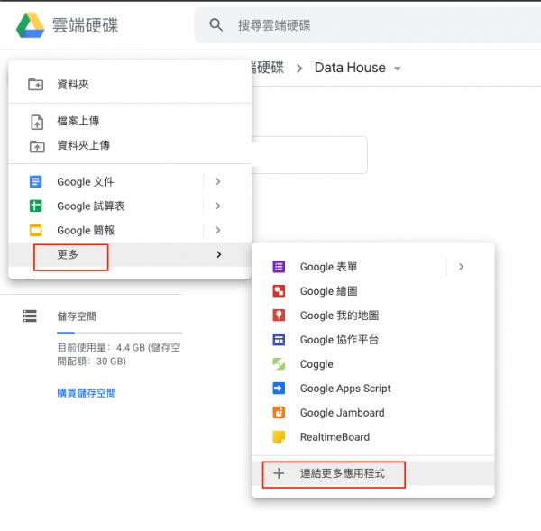 Google Drive 連結應用程式